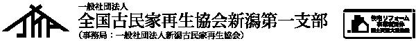 一般社団法人全国古民家再生協会新潟第一支部